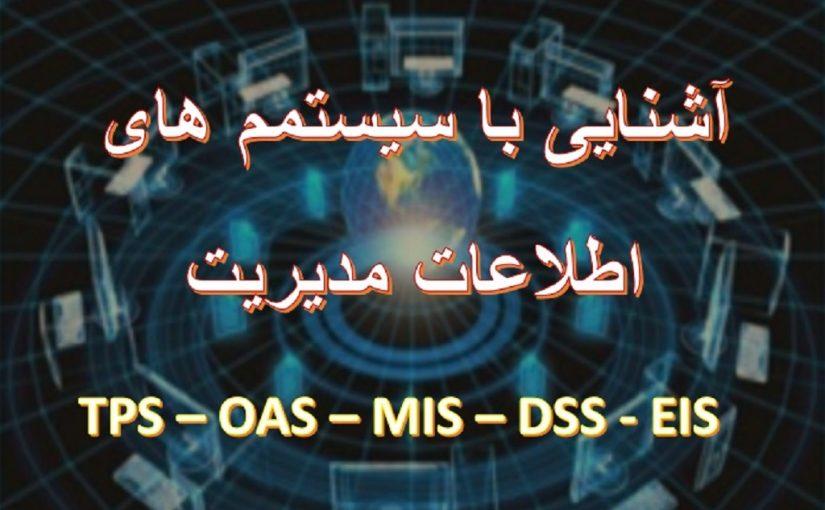 سیستم-های-اطلاعات-مدیریت-mis-